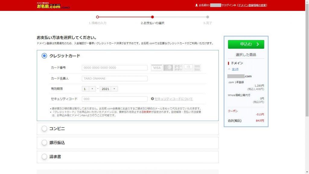 お名前.com支払い方法