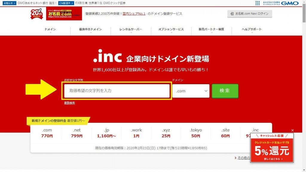 お名前.comサイトトップ