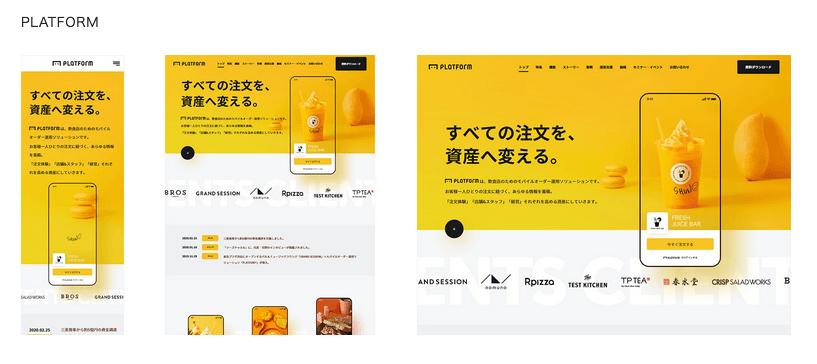 レスポンシブWEBデザイン事例01