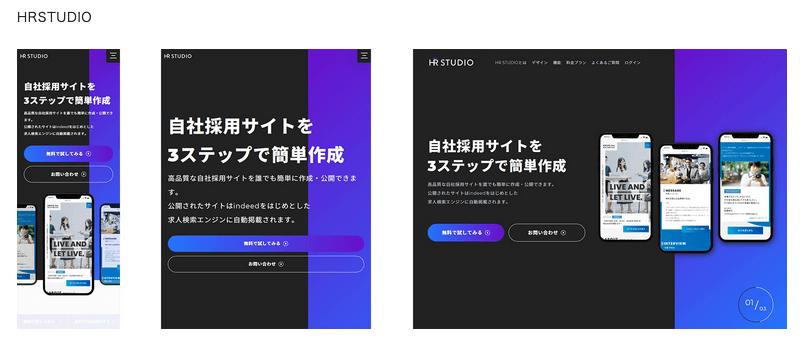 レスポンシブWEBデザイン02