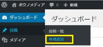 WordPress記事投稿_1