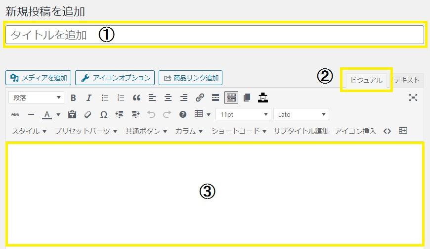 WordPress記事投稿_3