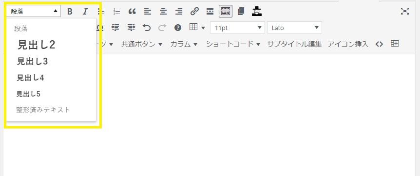 WordPress記事投稿_4