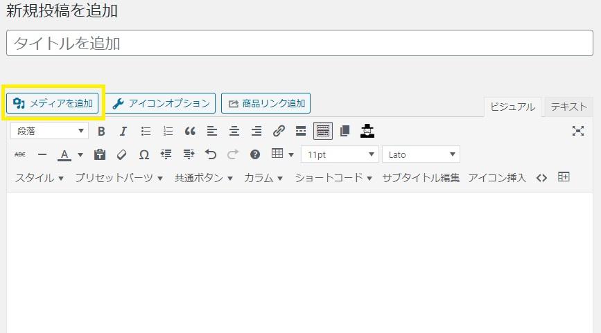 WordPress記事投稿_5