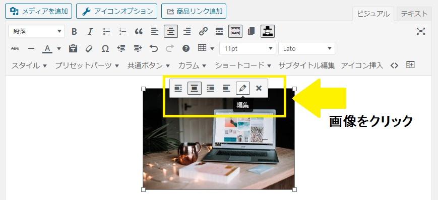 WordPress記事投稿_7