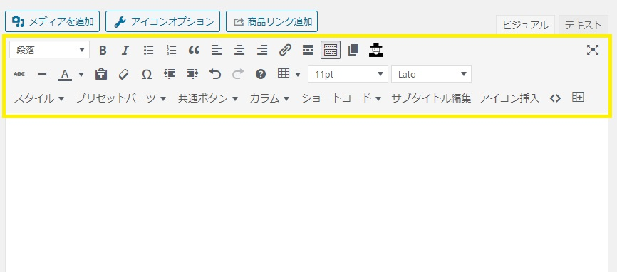 WordPress記事投稿_8