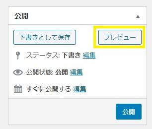 WordPress記事投稿_9