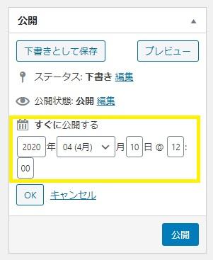 WordPress記事投稿_10