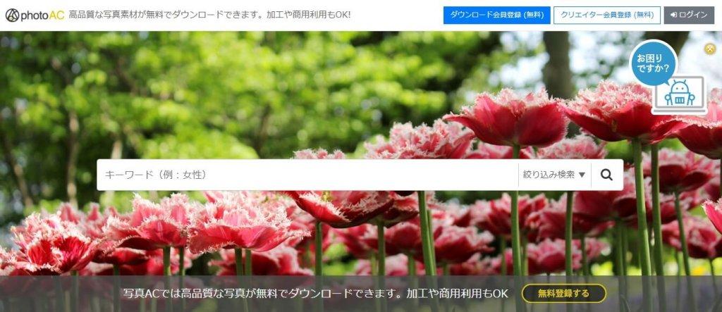 写真AC_1