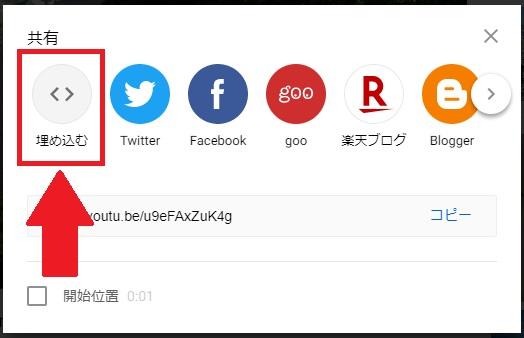 YouTube_埋め込みコード
