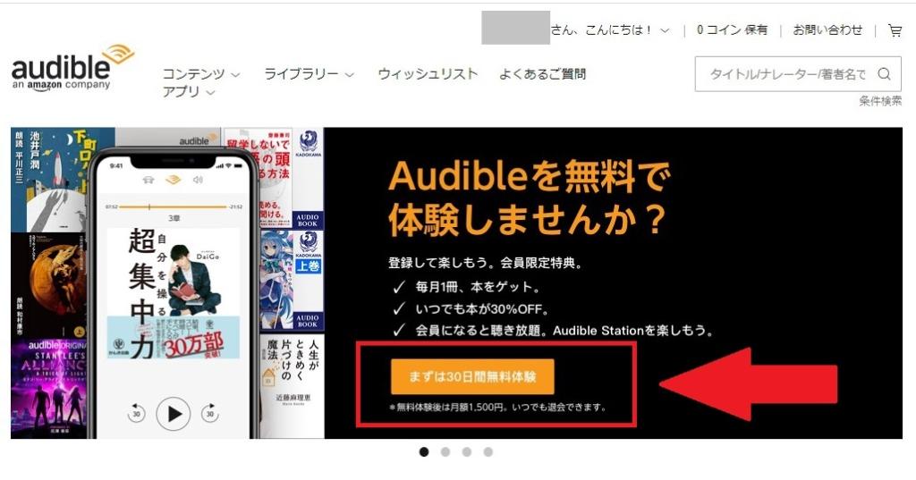 Amazon Audibleサインイン