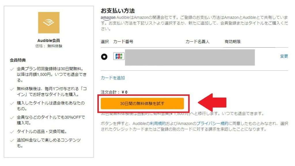 Amazon Audibleクレジットカード登録