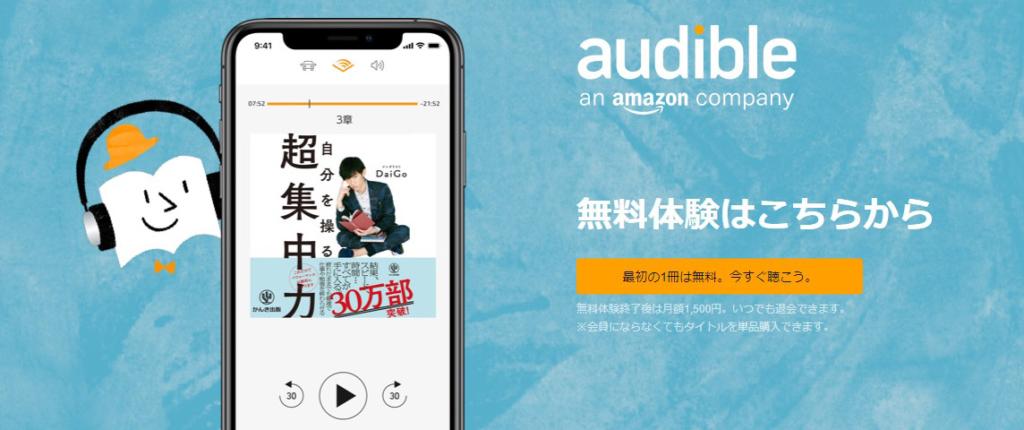 Audible_無料キャンペーン