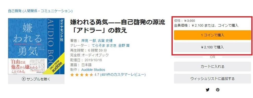 Amazon Audible支払い方法