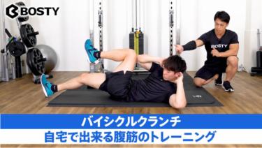 バイシクルクランチのやり方を解説|捻り動作で効果的にお腹を引き締める