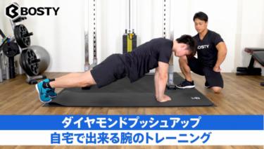 ダイヤモンドプッシュアップを解説 |太くてたくましい腕を作る上腕三頭筋のトレーニング