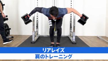 リアレイズのやり方を解説|男性的な広くたくましい肩幅を作る