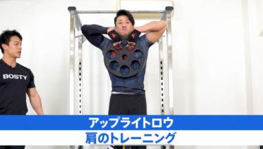 アップライトロウのやり方を解説|広くたくましい肩幅と逆三角形の体を作る