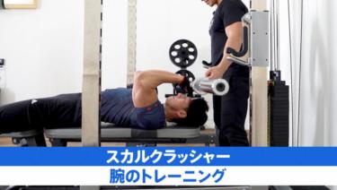 スカルクラッシャーのやり方を解説|高負荷で腕を太くたくましくする