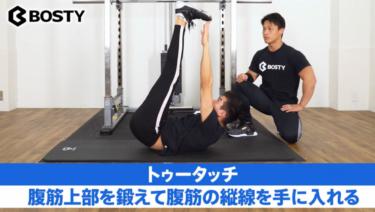 トゥータッチのやり方を解説|腹筋を割るためのトレーニング
