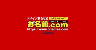 【初心者向け】お名前.comでのドメイン取得方法を解説