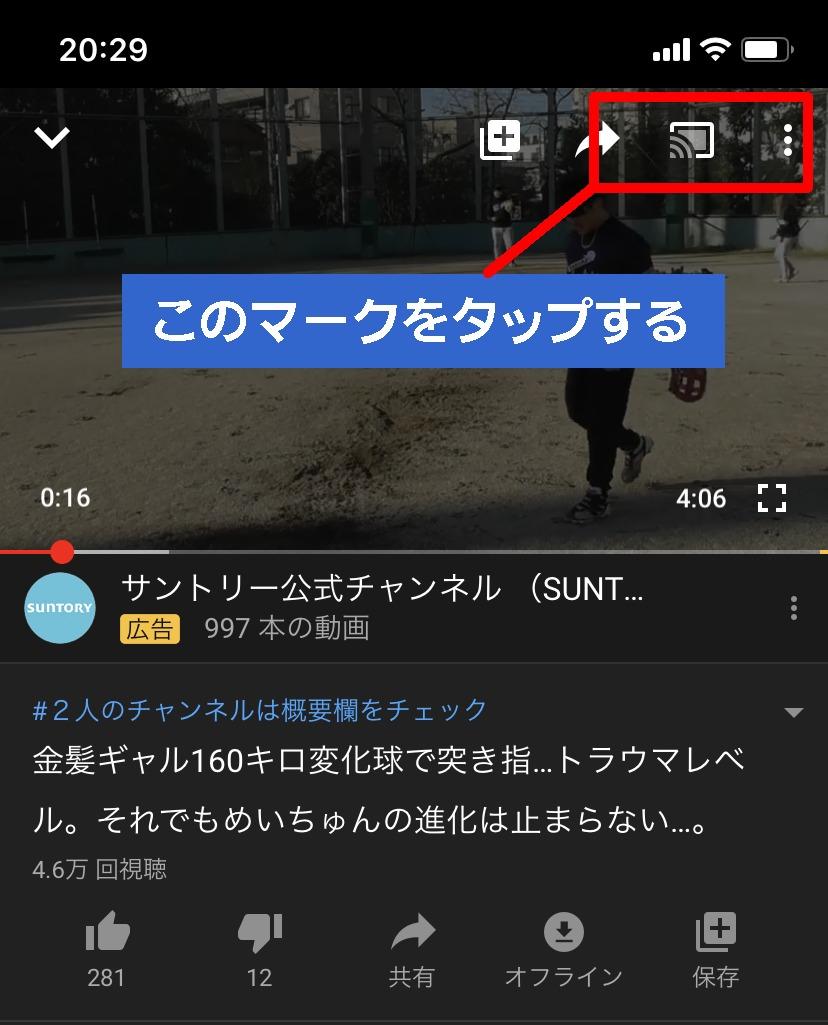 マーク youtube チェック