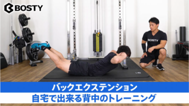 (背筋)バックエクステンションの正しいやり方|背中を鍛えて正しい姿勢を手に入れよう