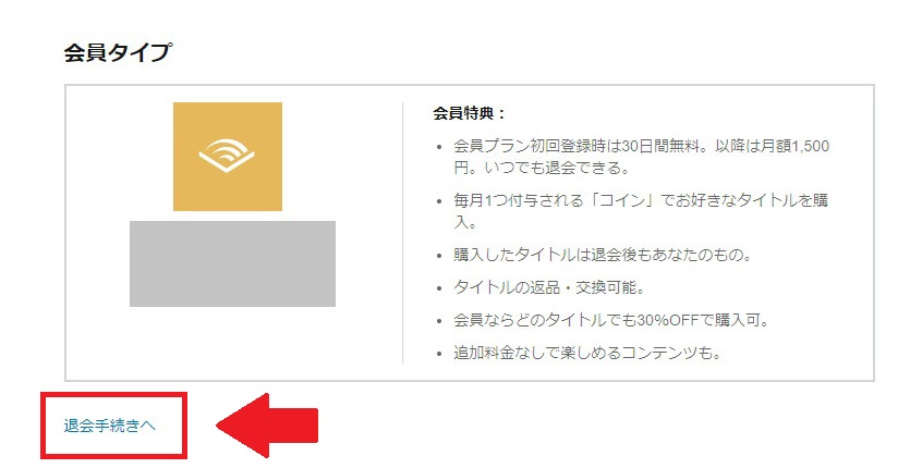Amazon Audible退会