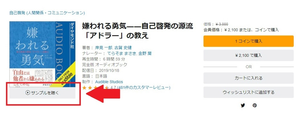 Amazon Audibleサンプル