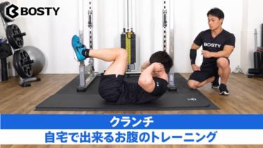 クランチのやり方を分かりやすく解説|腹筋を鍛えるのは簡単だ!