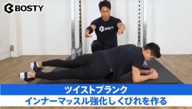 ツイストプランクのやり方を解説|捻るプランクで脇腹を引き締める