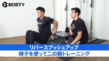 リバースプッシュアップのやり方を解説|自重で太くたくましい腕を作る
