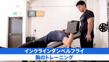 インクラインダンベルフライのやり方を解説|立体感のあるかっこいい胸板を作る