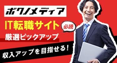 IT企業への転職なら!おすすめエージェント6選